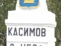 Малые города России. Касимов